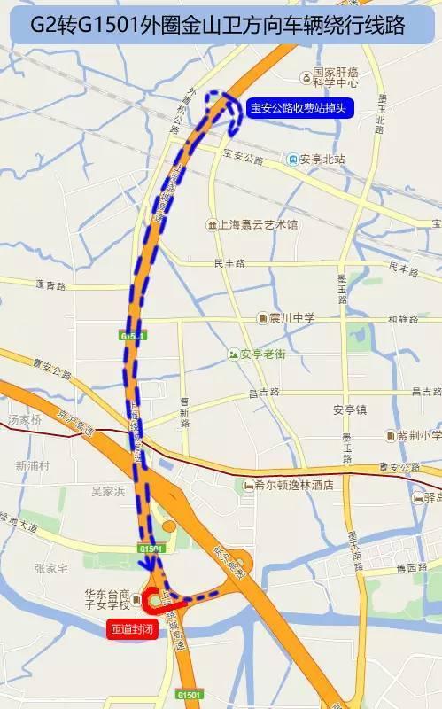 在g2花桥,安亭出口分流至外青松公路通过g1501白鹤入口进g1501绕行.