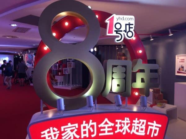 京东定调1号店:华东战天猫 争夺线上超市资源的照片