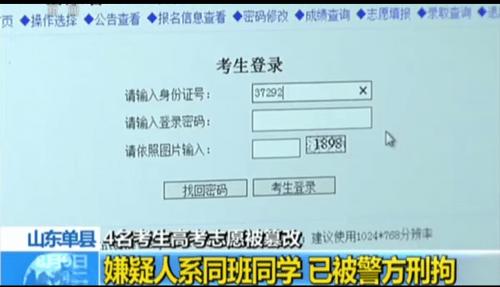 继山东青岛胶州考生常升的高考志愿被人篡改事件被媒体报道后,山东