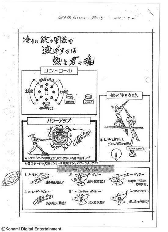 你从未见过的《魂斗罗》设计企划书:结尾有彩蛋的照片 - 14