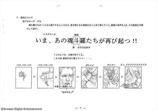 你从未见过的《魂斗罗》设计企划书:结尾有彩蛋的照片 - 16