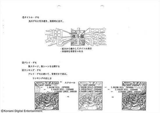 你从未见过的《魂斗罗》设计企划书:结尾有彩蛋的照片 - 17