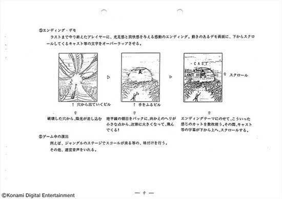 你从未见过的《魂斗罗》设计企划书:结尾有彩蛋的照片 - 18