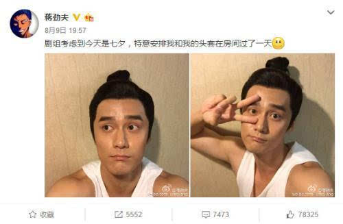 蒋劲夫微博发文,与头套共度七夕节