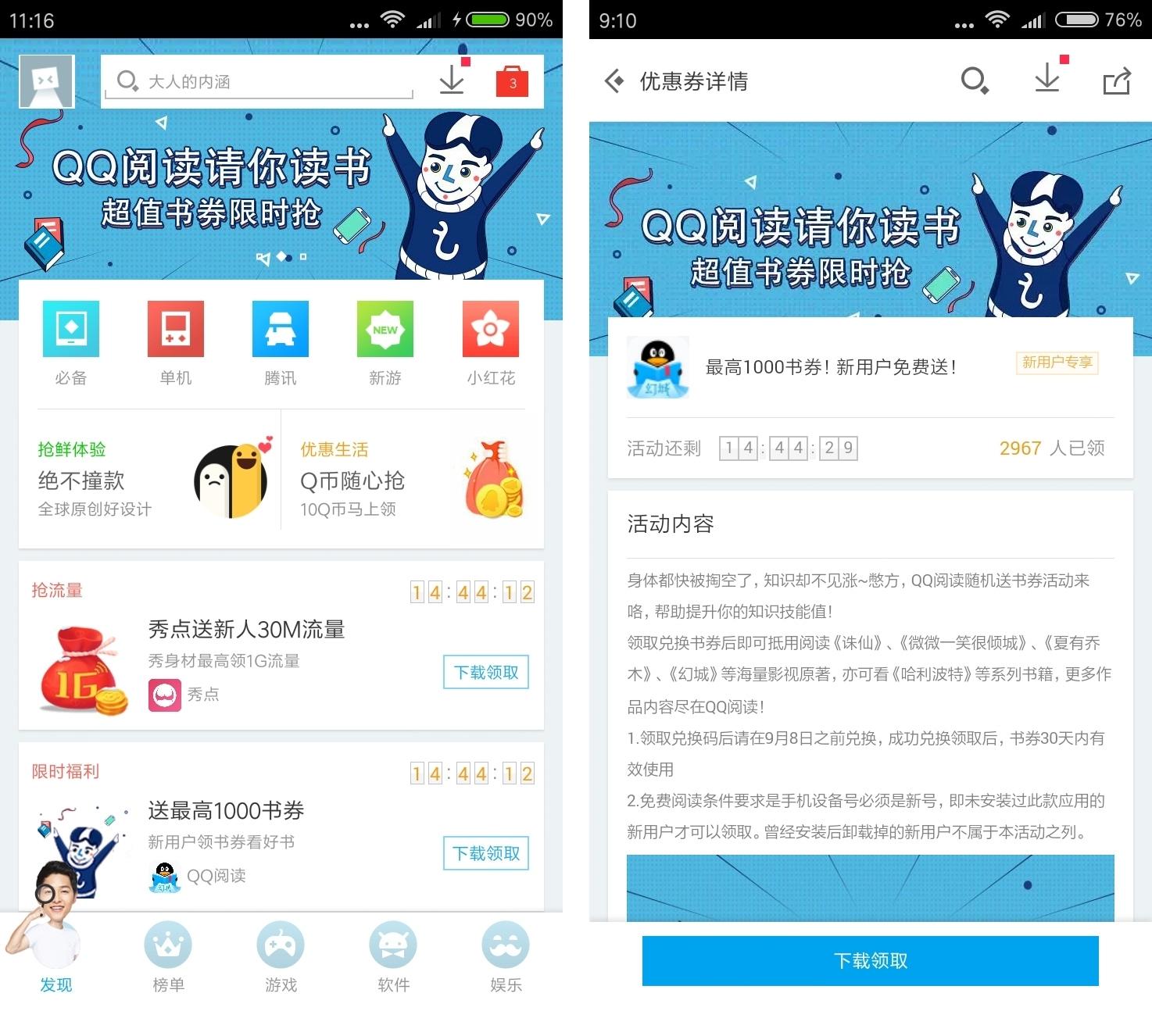 应用宝限时抢QQ阅读书券 《诛仙》、《微微一笑》原著免费读