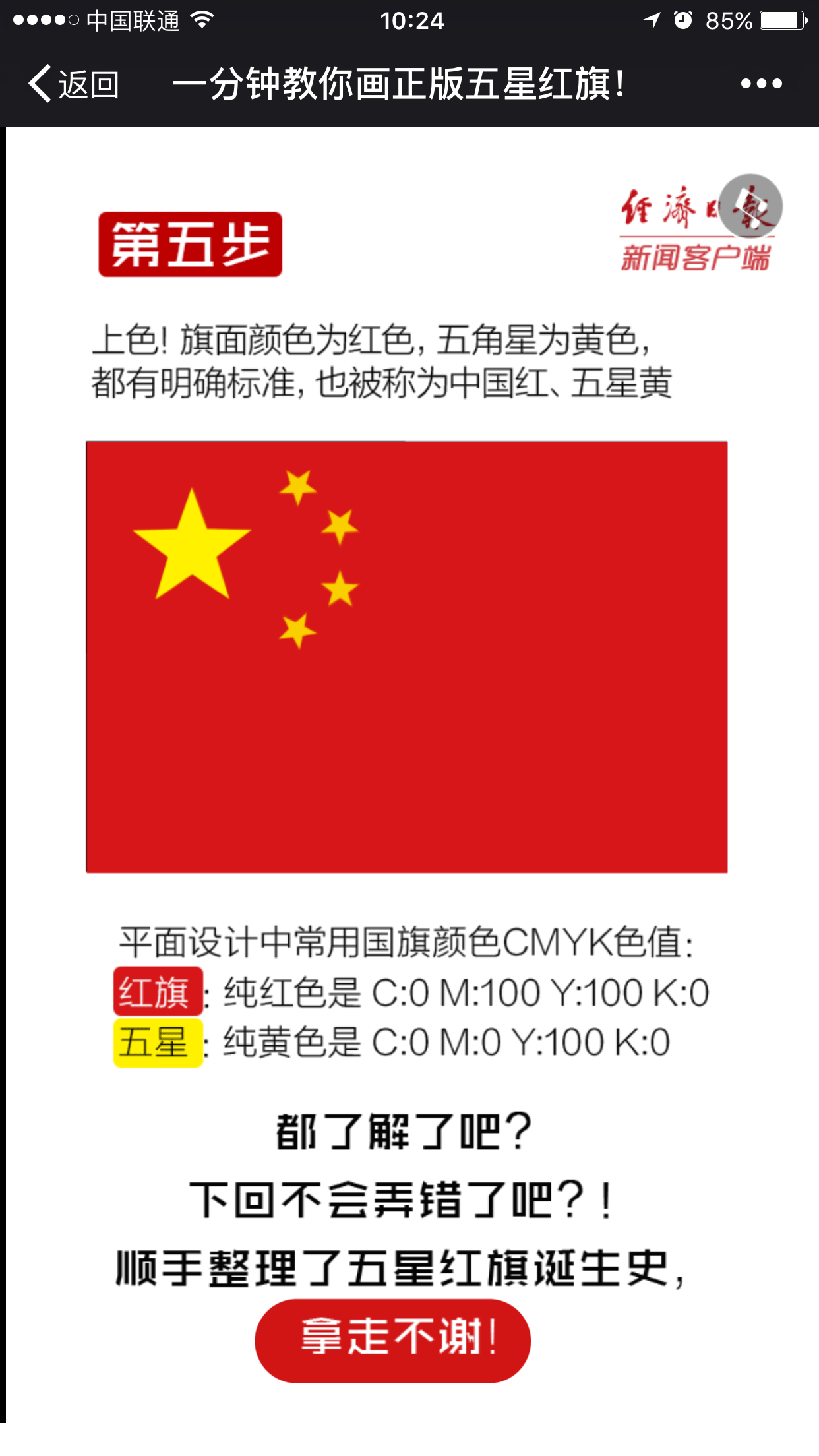 里约查清的中国漫画终于出错楚是谁v漫画的了!萌晴天娃娃国旗萌图片