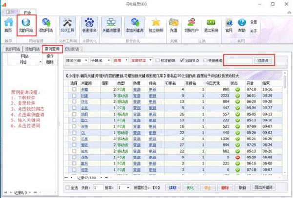 百度seo排名软件_快排seo排名软件