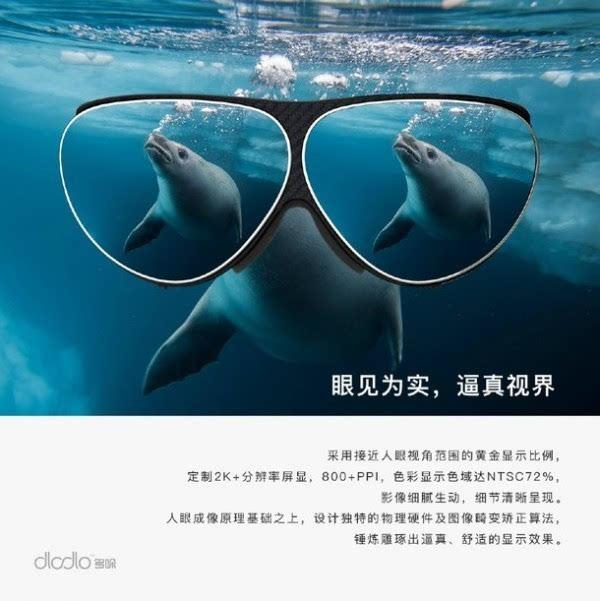这次真的很VR:Dlodlo V1虚拟现实眼镜正式发布的照片 - 8
