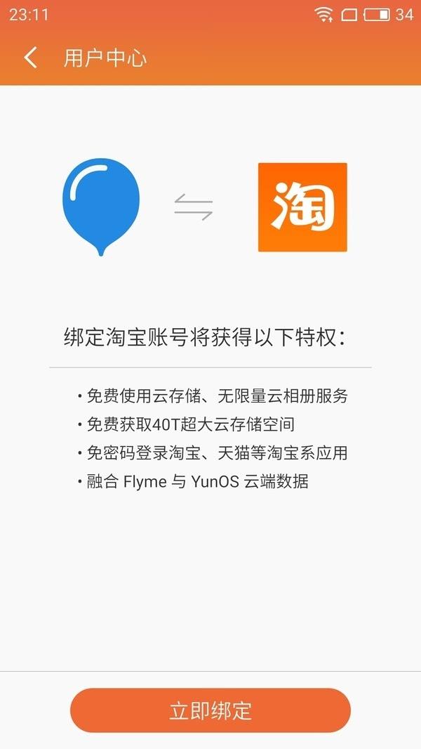 魅蓝E上手:颜值依旧在线,YunOS日益成熟的照片 - 17