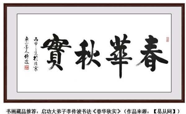名家书画藏品推荐:启功大弟子李传波书法,红竹画收藏图片