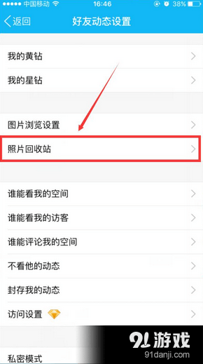 手机QQ照片回收站怎么恢复 QQ空间照片删除后还原方法