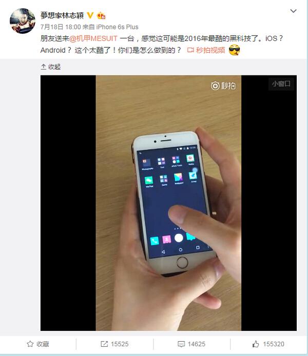 """让iPhone运行Android 手机配件""""机甲""""上手的照片 - 2"""