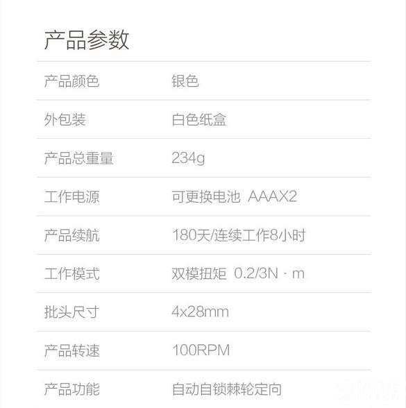 小米电动螺丝刀正式发布:199元/转速100RPM的照片 - 9