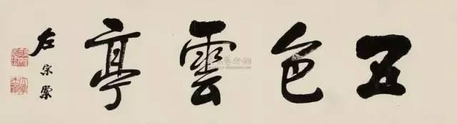 (转载)左宗棠读书修身8句,神交古人 - 轻轻 - 轻轻