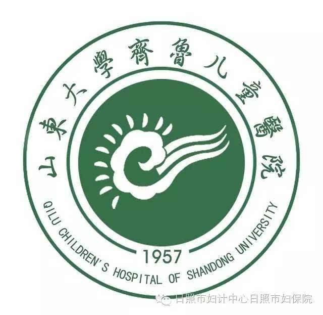 幼保健院将成为山东大学齐鲁儿童医院合作医院图片