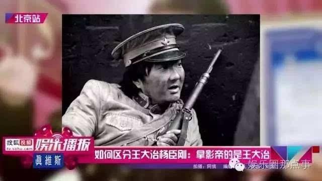 据说,王大治婚外情出轨事件时,杨臣刚天天上热搜头条.