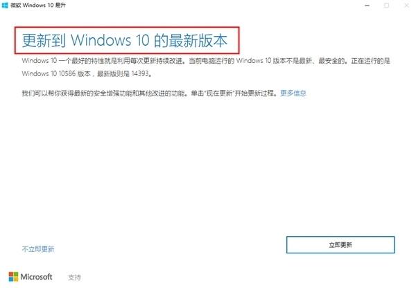 Windows 10周年更新无需等待 更新助理轻松搞定的照片 - 2