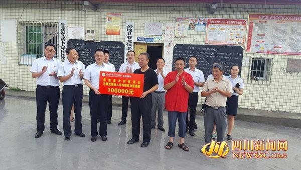 广安岳池县农村信用社捐款十万助脱贫图片