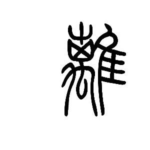 再续意隹m�k�NY�K��{�_篆文中,草,网,隹为离,造字本义,草丛中捕鸟.