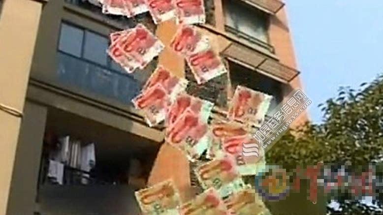 天空降下钞票雨交警市民帮捡回 女子不知丈夫将钱放被子拿出晒
