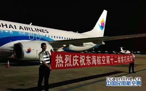 东海航空新增两架波音737飞机