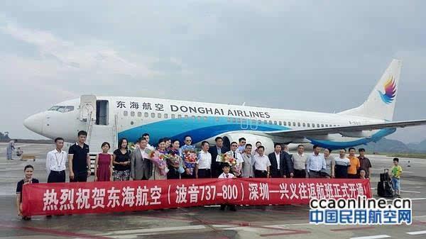 东海航空的dz6301航班飞机平稳降落在兴义机场