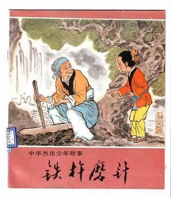 贫道从小就被教育:李白小时候碰到一个磨针的老太太,教育他好好学习.