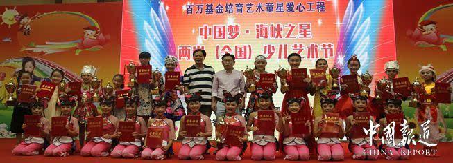 武夷山举办中国梦海峡之星两岸(全国)少儿艺术节