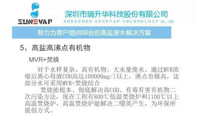 蒸发结晶 MVR蒸发器在高盐水行业的应用及案例介绍