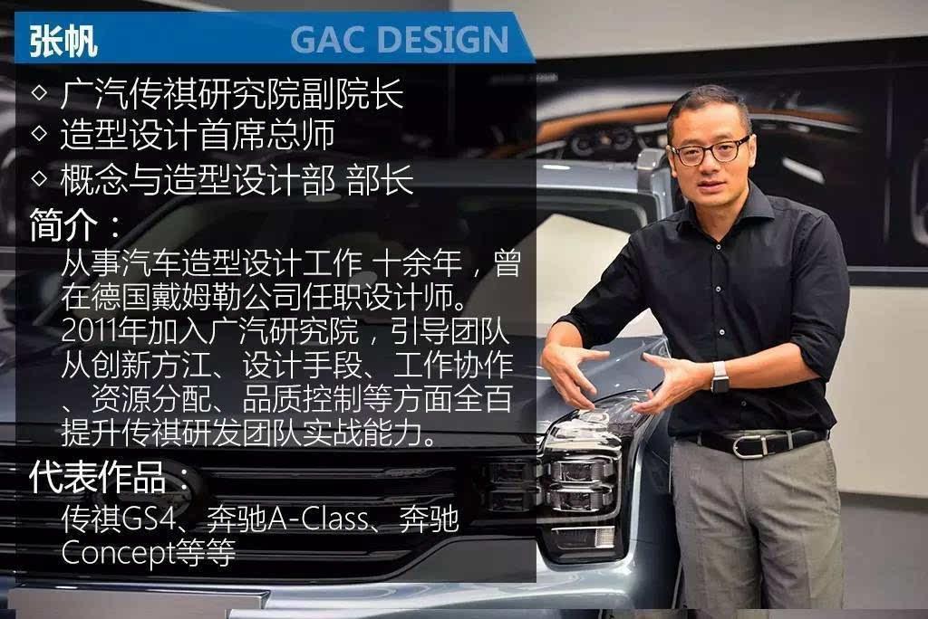 一款让中国人有自豪感的车 张帆解读传祺gs8 | 设计师图片