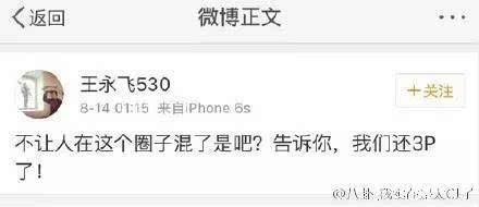 N个宋喆同时现身微博,盘点王宝强离婚案中8大谣言