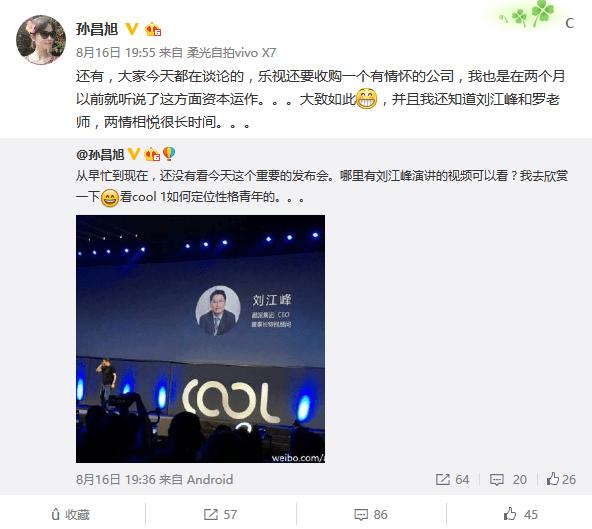 """传乐视将收购锤子科技 老罗刘江峰""""两情相悦""""的照片"""