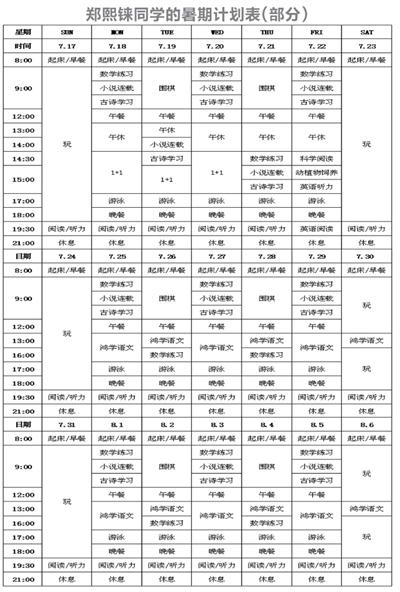 学霸假期安排表_长寿桥小学霸暑期计划表 两个月的安排精确到每一天每