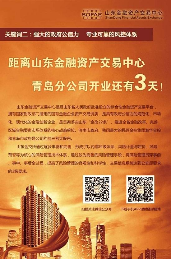 距离山东金融资产交易中心青岛分公司成立还有3天!
