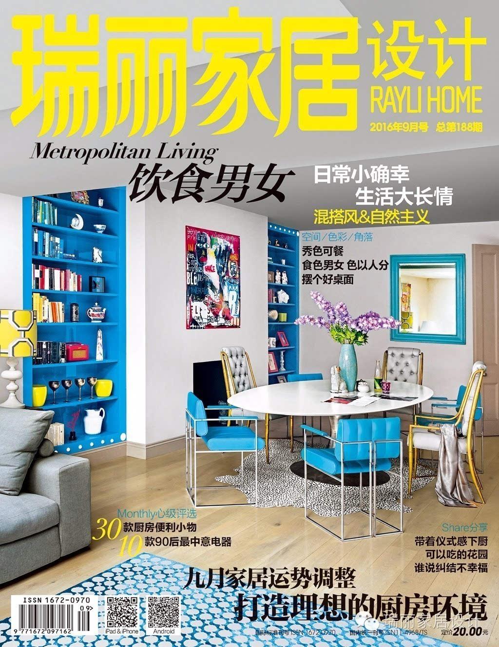 《瑞丽家居设计》2016年9月刊上市啦!图片