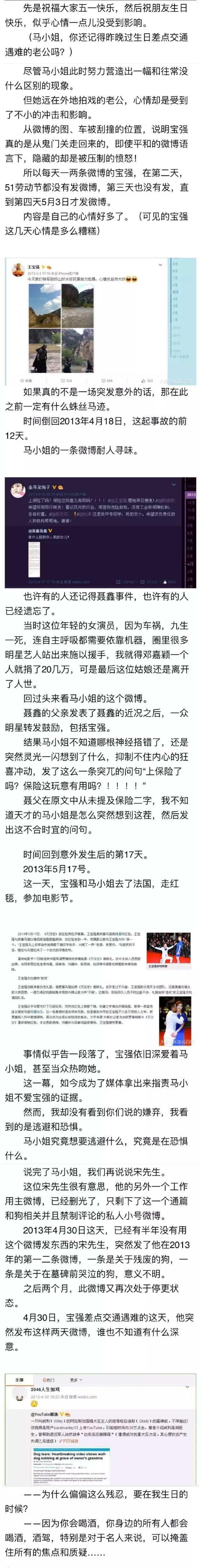 马蓉自曝王宝强车祸 马蓉制造车祸杀王宝强 - 点击图片进入下一页