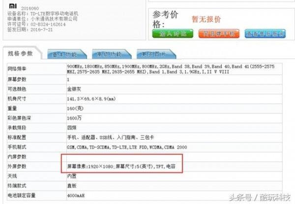 小米下周将发布两款新机:十核+1080p+3G内存的照片 - 1