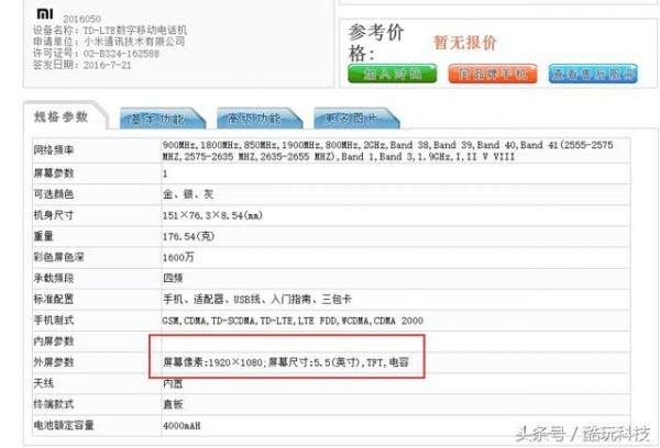 小米下周将发布两款新机:十核+1080p+3G内存的照片 - 2