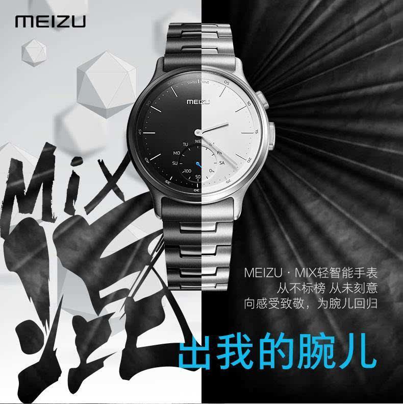 魅族mix轻智能手表正式亮相的照片 - 2