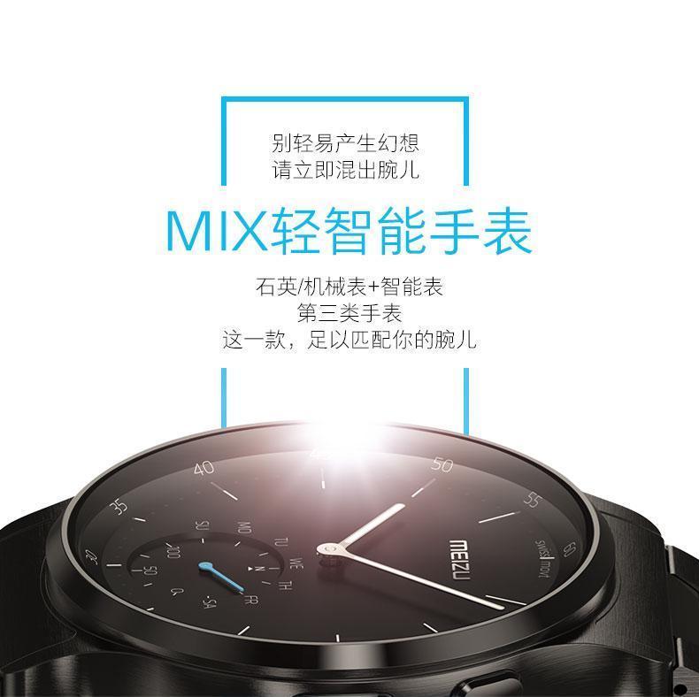 魅族mix轻智能手表正式亮相的照片 - 4
