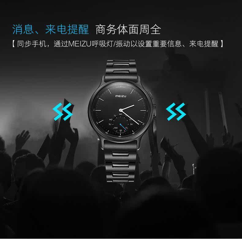 魅族mix轻智能手表正式亮相的照片 - 11