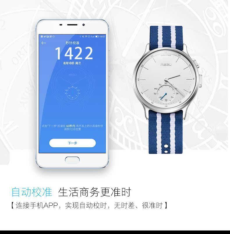 魅族mix轻智能手表正式亮相的照片 - 12