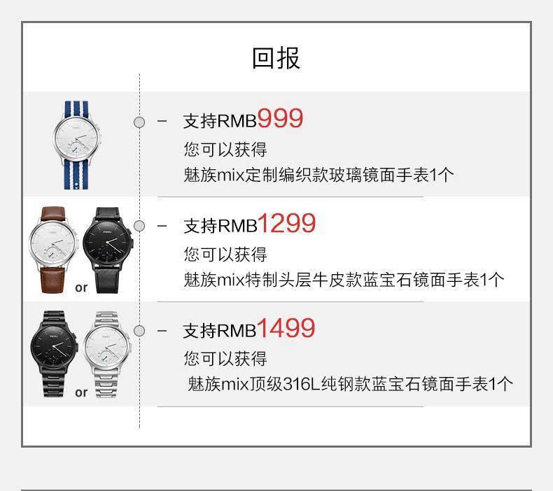 魅族mix轻智能手表正式亮相的照片 - 23