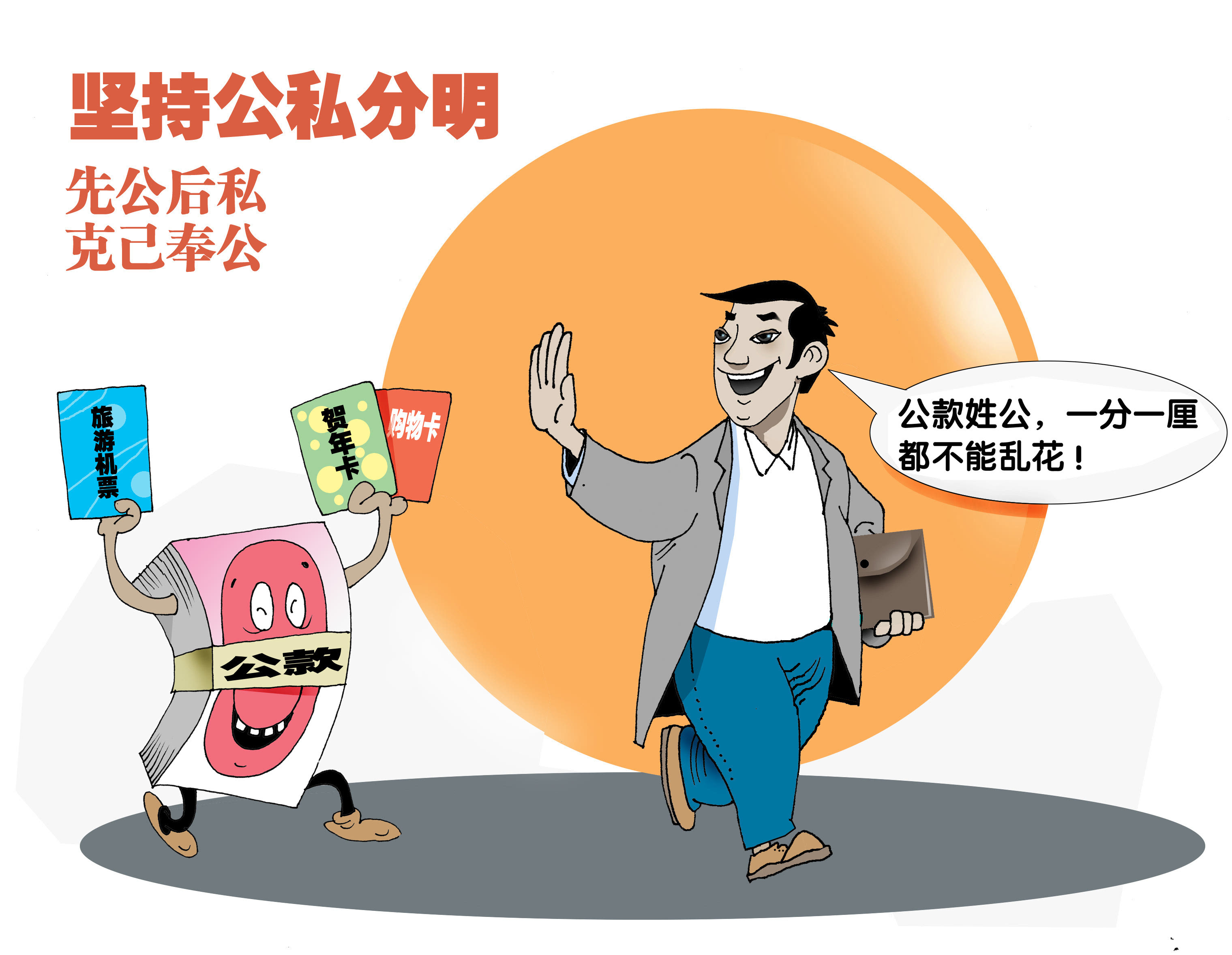诠释《中国共产党廉洁自律准则》