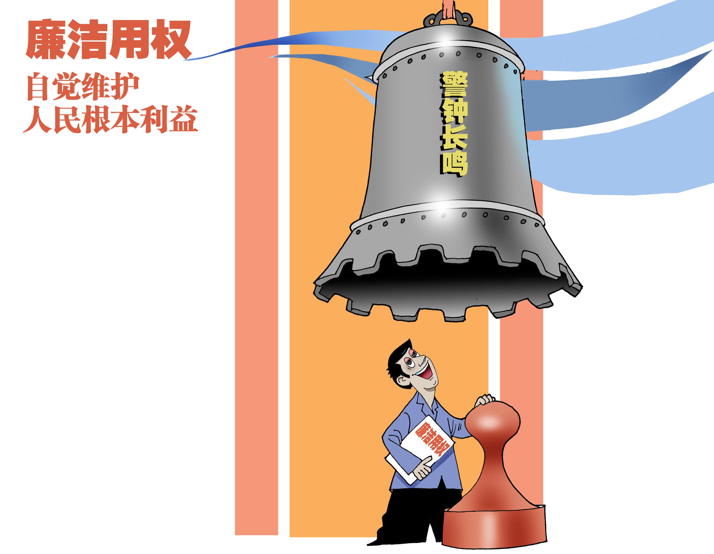 圳推出漫画图解 诠释《中国共产党廉洁自律准