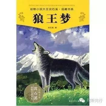 """[书展衍生]""""中国动物小说大王""""沈石溪的作品"""