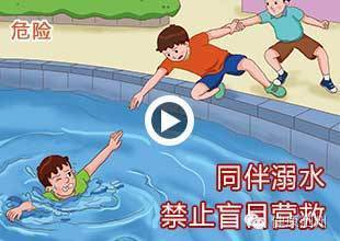 溺水手简笔画-如何预防儿童溺水
