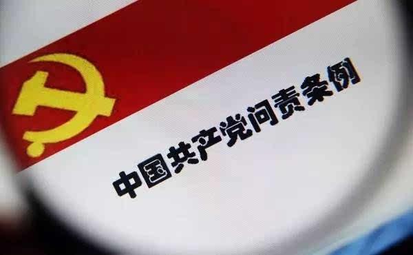 [头条]《中国共产党问责条例》的5个明确(学思践悟