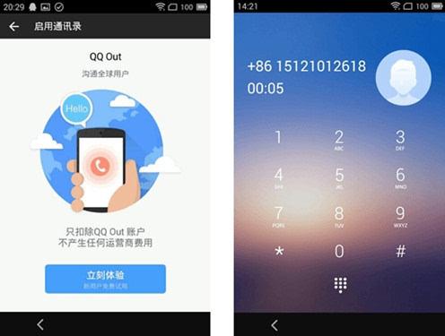 QQ国际版再度更新 全新安卓设计强化VoIP电话功能的照片 - 2