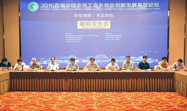 2016首届农民工返乡创业创新发展高层论坛将举办 - 铭博国际 - 遵义文艺10010
